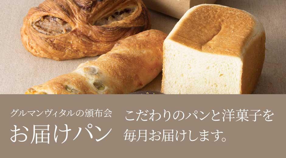 グルマンヴィタルの頒布会お届けパン|こだわりのパンと洋菓子を毎月お届けします。