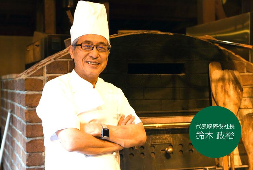 代表取締役社長 鈴木政裕