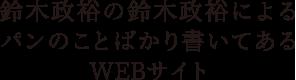 鈴木政裕の鈴木政裕によるパンのことばかり書いてあるWEBサイト
