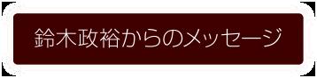 鈴木政裕からのメッセージ