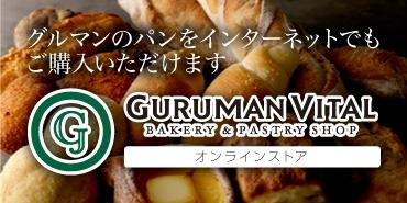 グルマンのパンをインターネットでもご購入いただけます GURUMAN VITAL オンラインストア