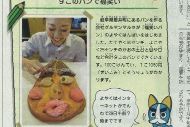朝日小学生新聞(2017年12月26日付)