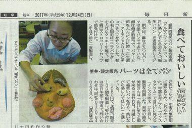 毎日新聞(2017年12月24日付)