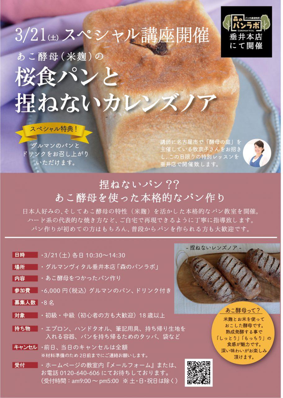 3.21(土) 10:30~  [捏ねないカレンズノアと桜食パン作り教室]
