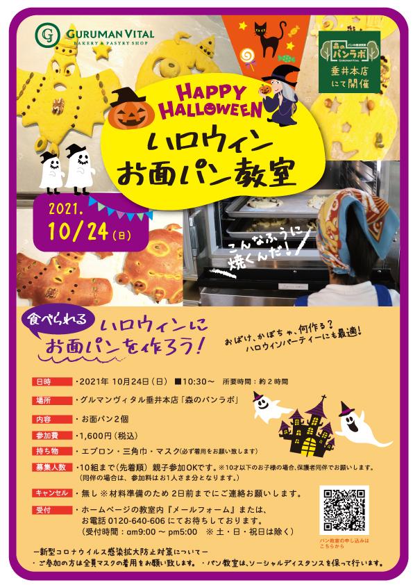 10.24(日) [Happy Halloween!ハロウィンお面パン教室]