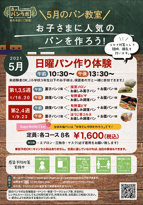 5.23(日) 午後コース[毎週日曜開催 パン作り体験]